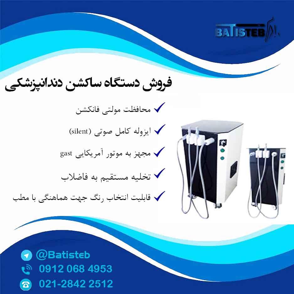 ساکشن مرکزی دندانپزشکی