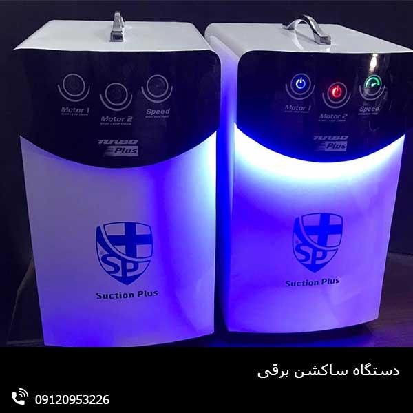دستگاه ساکشن برقی